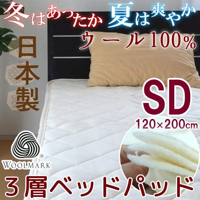 羊毛ベッドパッド セミダブル 120×200cm ウール100% 多層式健康パッド 3層構造 日本製 WBPSD
