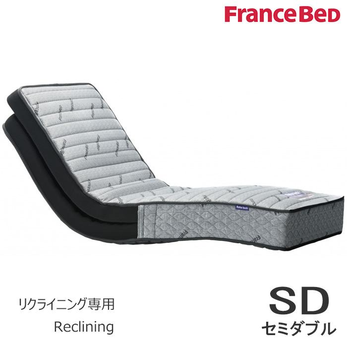 送料無料 フランスベッド リクライニングベッド専用マットレス/RH-FK-DLX/セミダブルク 腹部圧迫軽減ダブルデッキタイプ 日本製