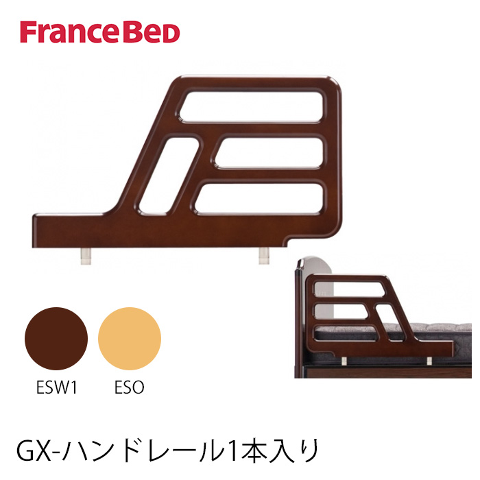 Groovy Handrail For Exclusive Use Of The Entering One France Bed Gx Hand Rail Bed To Recline Gmtry Best Dining Table And Chair Ideas Images Gmtryco
