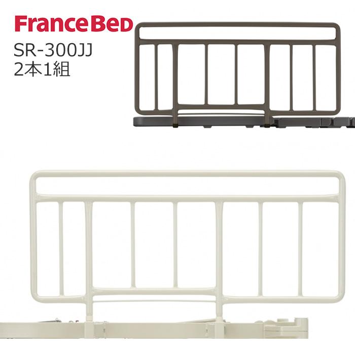 フランスベッド 正規品 共通サイドレール 手摺り てすり スチール製 SR-100JJ 2本1組