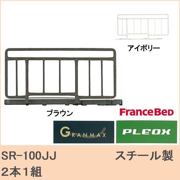 【プレオックス・グランマックス兼用 サイドレール SR-100JJ (2本1組)】 手摺り スチール フランスベッド PLEOX/GRANMAX
