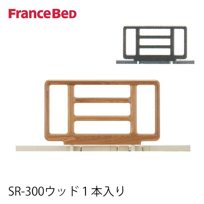 フランスベッド 木製 サイドレール SR-300ウッドJJN1V 1本入り リクライニングベッド専用 手摺り