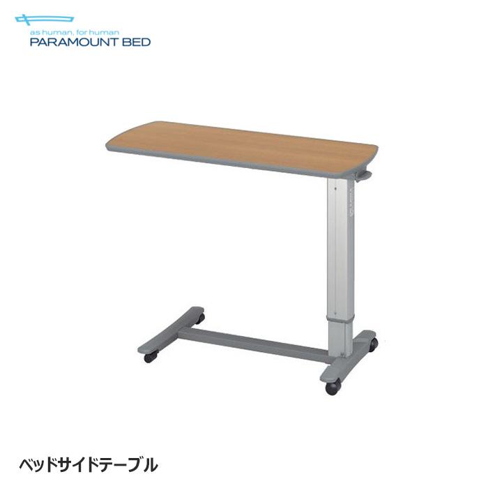 日本製 パラマウントベッド ベッドサイドテーブル 正規品 ガススプリング式 キャスター付き
