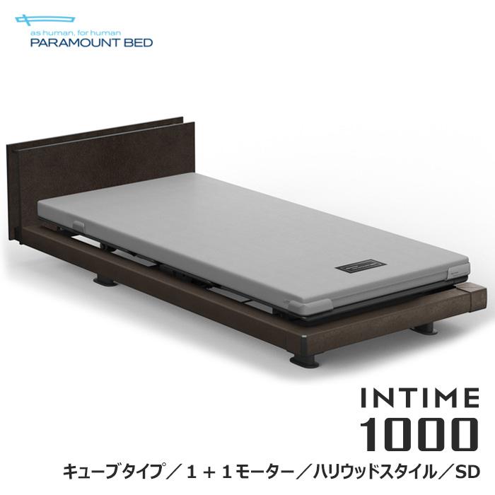 組立設置無料 パラマウントベッド 正規品 INTIME1000 SDセミダブル/キューブタイプ/1+1モーター/ハリウッドスタイル(フットボードなし)電動リクライニングベッド(マットレス別売り)