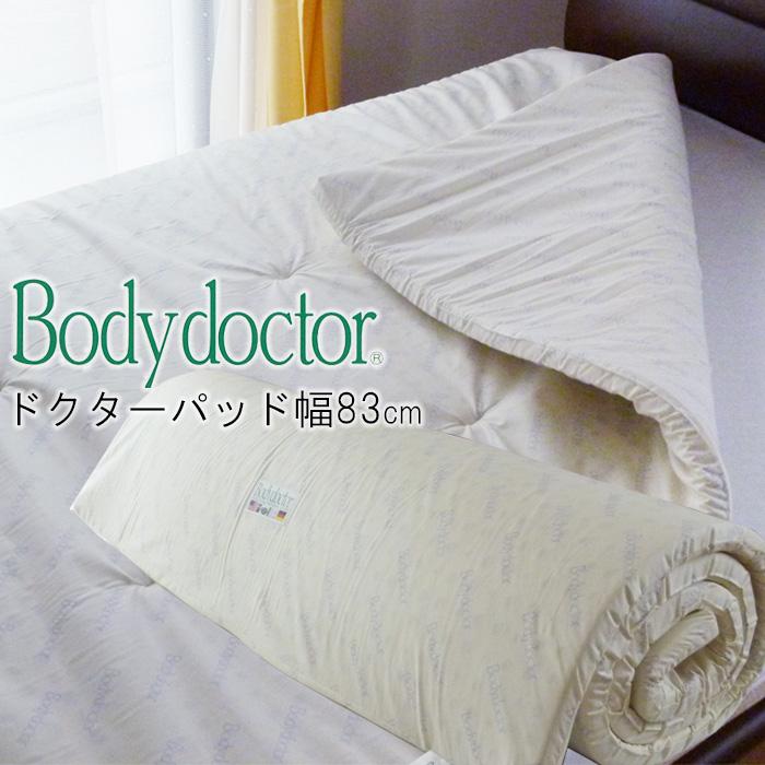 【ボディドクター ドクターパッド830 幅83cm セミシングル】体になじむ弾力性と柔らかさを合わせ持った 天然素材100%ラテックスフォーム/敷きパッド