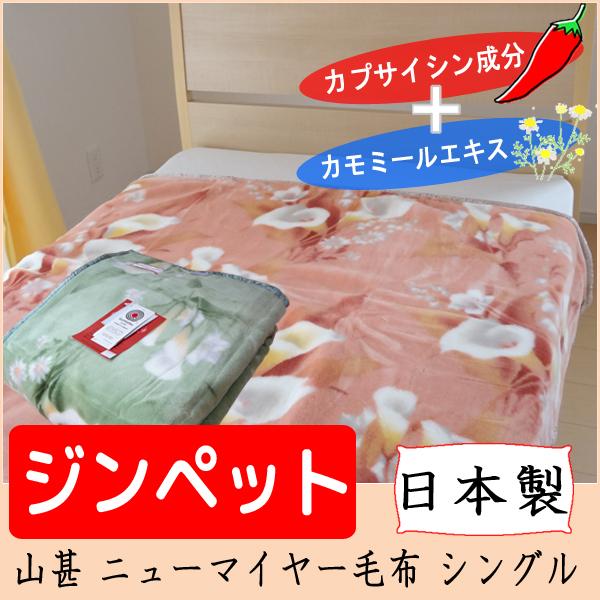 【日本製】ニューマイヤー毛布 フラジール シングル カプサイシン加工 温熱効果 丸洗いOK ブランケット 140×200cm 品番:69125 ジンペット