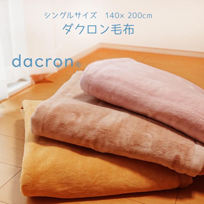 毛布 シングル 日本製 ダクロン毛布 ナチュラル 寒い冬にはコレ! 軽い・あったかい・丸洗い・ズレにくい Micromattique 140×200cm