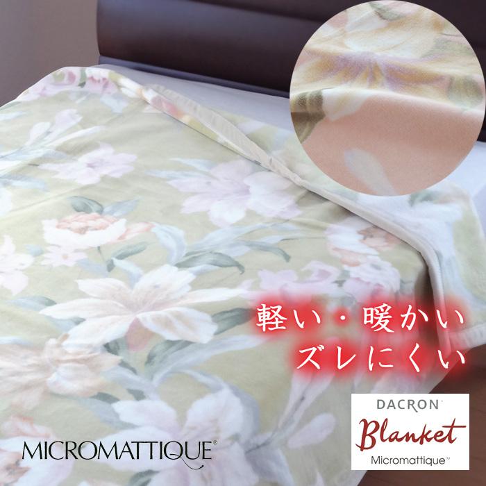 【日本製 ダクロン毛布 シングル マイクロマティーク 軽い 暖かい ズレにくい】山甚物産 ジンペット 「エスパーダ」 洗える ホコリが出にくい/サイバーフィット加工