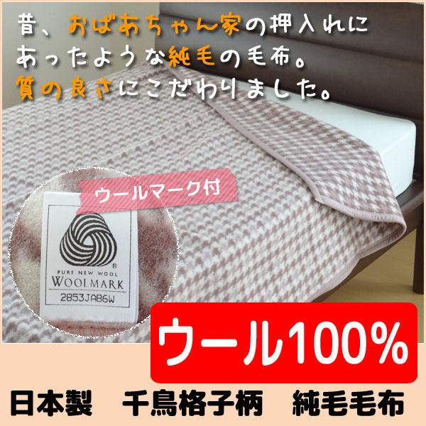 【純毛毛布 シングル 日本製 ウールマーク付】 千鳥格子柄 軽くてあたたかい ウール100%/品番:22008