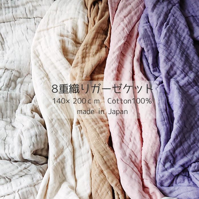 【送料無料】 ガーゼケット シングル 8重ガーゼ タオルケット 肌ふとん 綿100% 夏用 8重織りガーゼケット ふじざくら