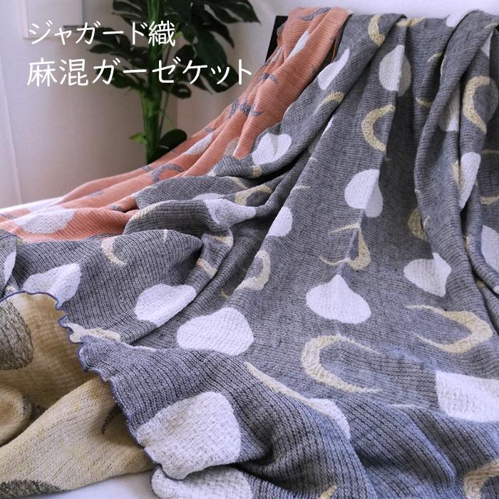日本製 ガーゼケット ふわふわ麻混ジャガードタイプ シングル 140×190cm ロマンス小杉 日月文 2633-7015