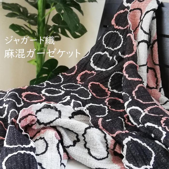 日本製 ガーゼケット 麻混ふわふわジャガードタイプ シングル 140×190cm ロマンス小杉 円文 2633-6015-4950