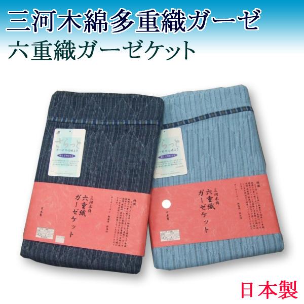 山甚物産・ジンペット 日本製 伝統三河木綿6重ガーゼケット シングル(140×200cm)