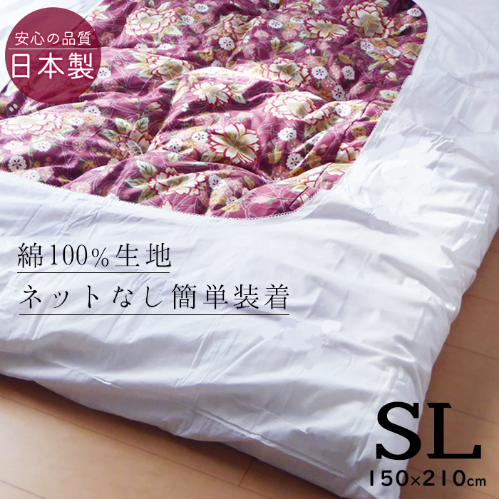 The Center Hole Space That There Is No Comforter Cover Single Long 150 210cm White Net In