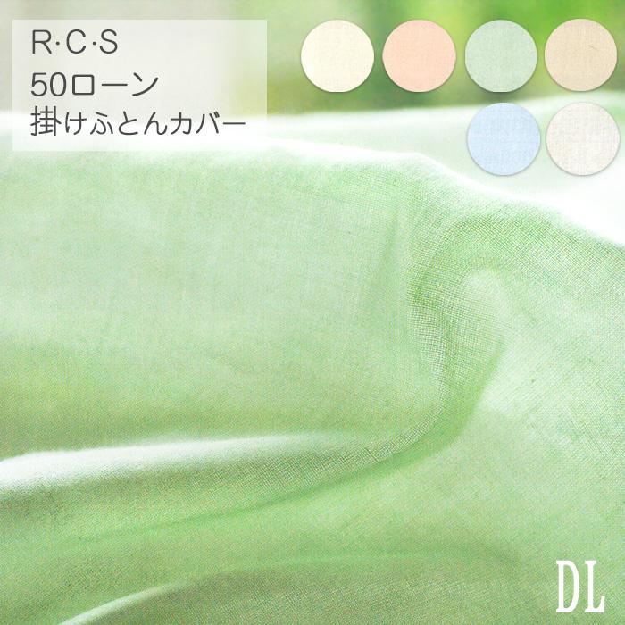 【ゆうパケット送料無料】R.C.S 50ローン 掛けふとんカバー ダブルロング 190×210cm 綿100% 6カラー 掛けカバー 日本製 ロマンス小杉 RCS 5340-8304