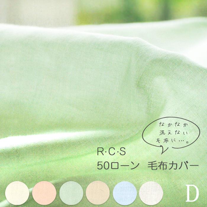 【ゆうパケット送料無料】R.C.S 50ローン 毛布カバー 掛けふとんカバー ダブル 185×215cm 綿100% 6カラー もうふカバー 掛けカバー 日本製 ロマンス小杉 RCS 5340-6000