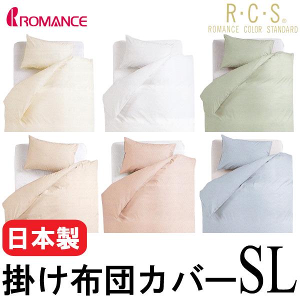 掛け布団カバー シングルロング セルピー 洗える 抗菌防臭加工 日本製 5340-8102