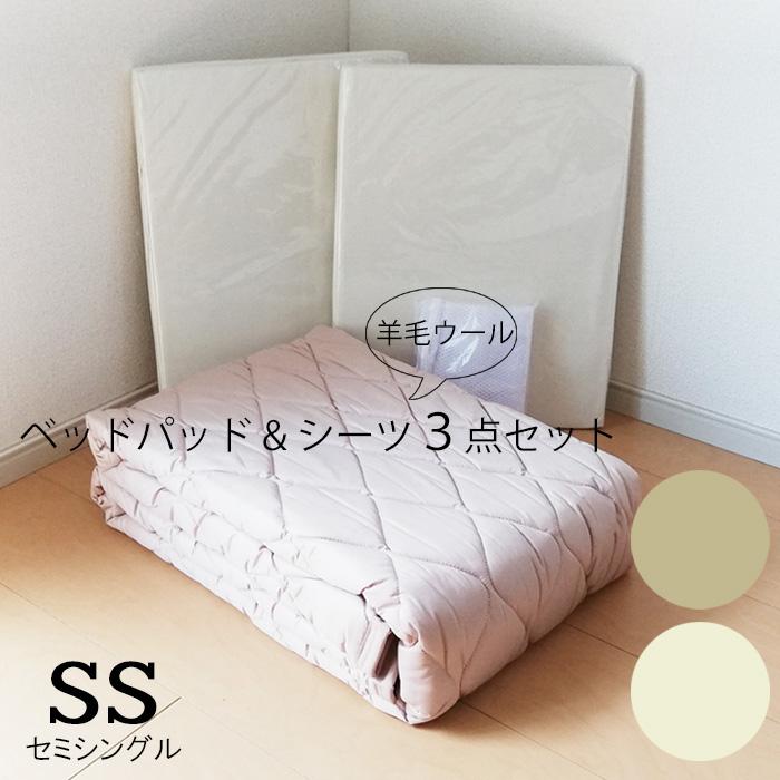 【送料無料】フランスベッド ベッドパッドとマットレスカバーセット セミシングル SS 羊毛3点パック