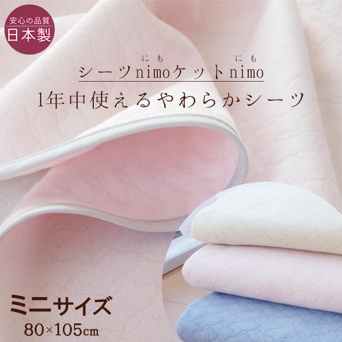 日本製 ふんわりやわらかい フラットシーツ ミニサイズ(80×105cm)nimo のせるだけズレにくい リバーシブル 洗える 多目的キルトニット 敷きシーツ