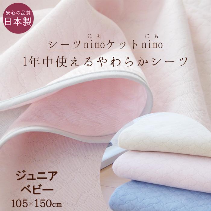 日本製 ふんわりやわらかい フラットシーツ ジュニア・ベビー(105×150cm)nimo のせるだけズレにくい リバーシブル 洗える 多目的キルトニット 敷きシーツ
