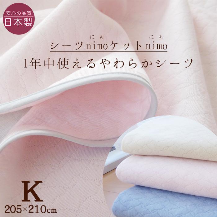【送料無料】日本製 ふんわりやわらかい フラットシーツ キング(205×210cm)nimo のせるだけズレにくい リバーシブル 洗える 多目的キルトニット 敷きシーツ