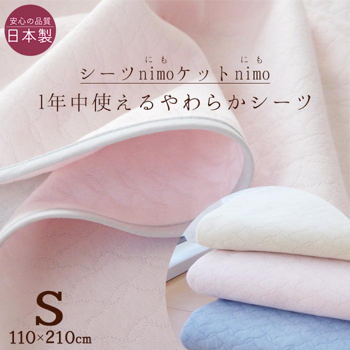 【送料無料】日本製 ふんわりやわらかい フラットシーツ シングル(110×210cm)nimo のせるだけズレにくい リバーシブル 洗える 多目的キルトニット 敷きシーツ