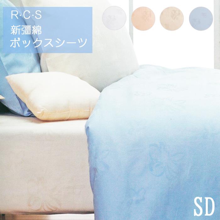R.C.S 新彊綿 ボックスシーツ セミダブル 120×200cm SD 高級綿 ジャガード 厚み30cm フィットシーツ 日本製 ロマンス小杉 RCS 5344-8716