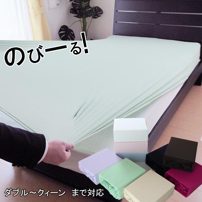 東京西川 WRAP マットレスカバー(ダブル・クィーン兼用)ストレッチ素材 クイックシーツ ボックスシーツ PHT7025487