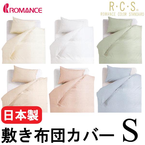 敷き布団カバー シングル セルピー 洗える 抗菌防臭加工 日本製 5341-8151