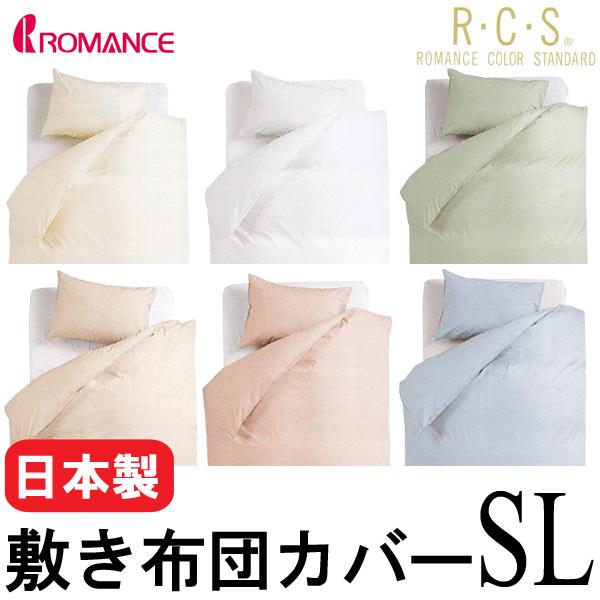 敷き布団カバー シングルロング セルピー 洗える 抗菌防臭加工 日本製 5341-8152