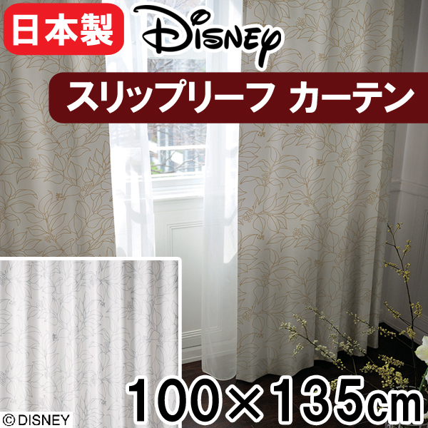 【送料無料12/24 1:59迄P2倍】【日本製 DISNEY ミッキーマウス】ディズニー カーテン 100×135cm 「ミッキー/スリップリーフ」 1枚入り 洗えるカーテン 遮光2級 形状記憶加工 住之江 M-1125(GO) M-1126(SL)
