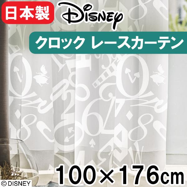 【送料無料12/24 1:59迄P2倍】ディズニー レースカーテン 100×176cm 「アリス/クロック」 1枚入り 洗える