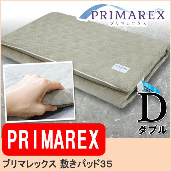 【日本製 ジンペット PRIMAREX 敷きパッド35】ダブル プリマレックス敷きパット35 140×200×5cm E-CORE使用 両面仕様 オールシーズン 洗える 三次元構造 フラットタイプ