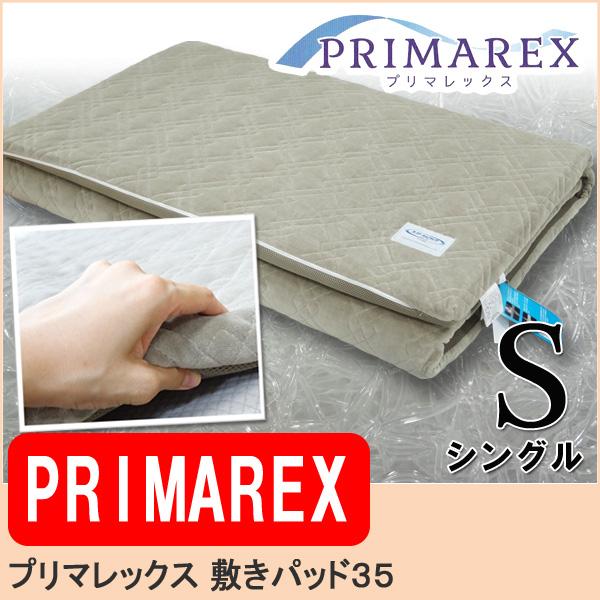 【日本製 ジンペット PRIMAREX 敷きパッド35】シングル プリマレックス敷きパット35 100×200×5cm E-CORE使用 両面仕様 オールシーズン 洗える 三次元構造 フラットタイプ
