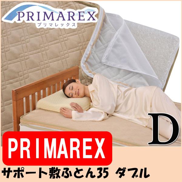 【日本製 ジンペット PRIMAREX 敷き布団35】ダブル プリマレックスサポート敷きふとん35 140×200×5cm E-CORE使用 両面仕様 オールシーズン 洗える 三次元構造 W・Bタイプ