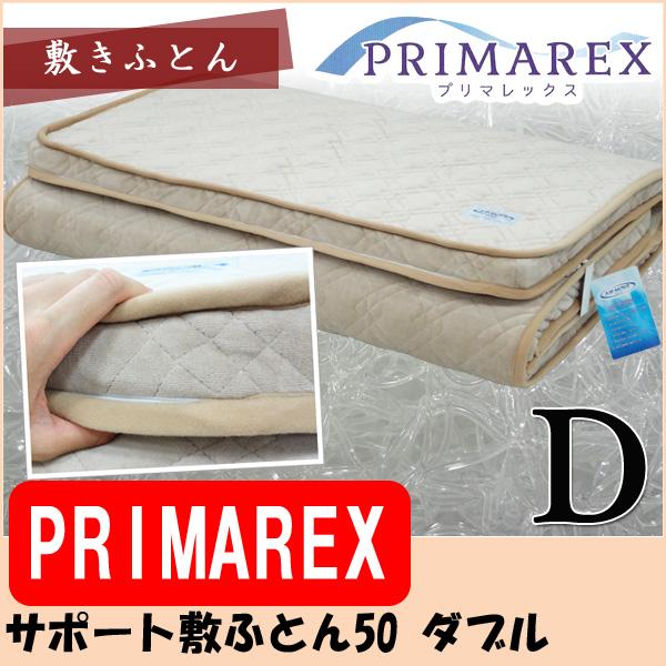【日本製 ジンペット PRIMAREX 敷き布団50】ダブル プリマレックスサポート敷きふとん50 140×200×6.5cm E-CORE使用 両面仕様 オールシーズン 洗える 三次元構造 W・Bタイプ