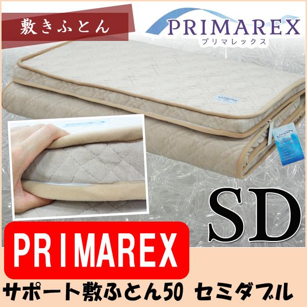 日本製 ジンペット PRIMAREX 敷き布団50 セミダブル プリマレックスサポート敷きふとん50 120×200×6.5cm E-CORE使用 両面仕様 オールシーズン 洗える 三次元構造 W・Bタイプ
