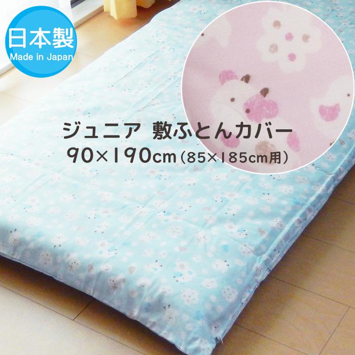Nekoronta Kun Futon Cover 90 190cm