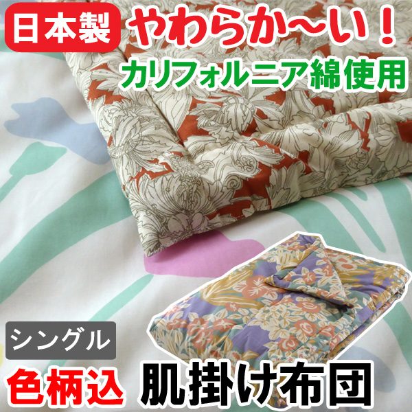 色柄込 コットン肌掛け布団 150×210cm シングル(日本製)
