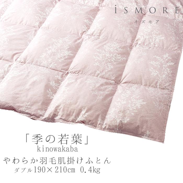 送料無料 西川 季の若葉 やわらか羽毛肌掛けふとん ダブル 190×210cm イズモア 日本製 日本製 肌掛け布団 肌ふとん 肌布団 KE28375008