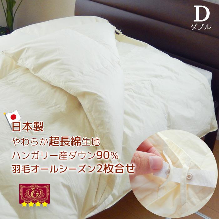 【日本製 羽毛布団 2枚合わせ ダブル】ハンガリー産ダウン90%/超長綿やわらか~い側生地 エクセルゴールドラベル 抗菌・防臭加工