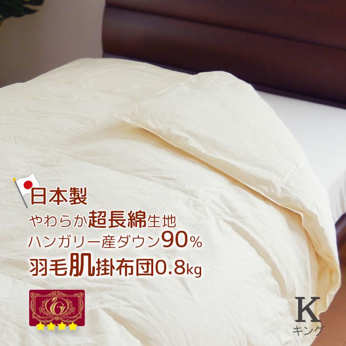 【日本製 羽毛肌掛け布団 キング】ハンガリー産ダウン90%/超長綿やわらか~い側生地 エクセルゴールドラベル 抗菌・防臭加工