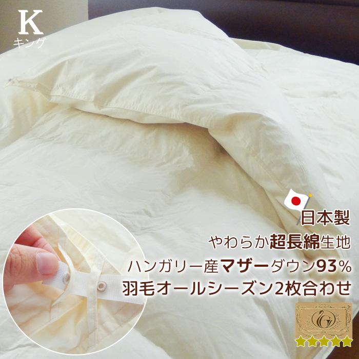 【日本製 羽毛布団 2枚合わせ キング】ハンガリー産マザーダウン93%/超長綿やわらか~い側生地 ロイヤルゴールドラベル 抗菌・防臭加工
