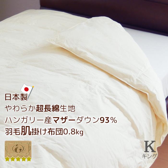 【日本製 羽毛肌掛け布団 キング】ハンガリー産マザーダウン93%/超長綿やわらか~い側生地 ロイヤルゴールドラベル 抗菌・防臭加工