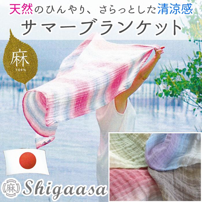 本麻サマーブランケット 95×150cm(ハーフサイズ) リネン&ラミー 洗える 日本製