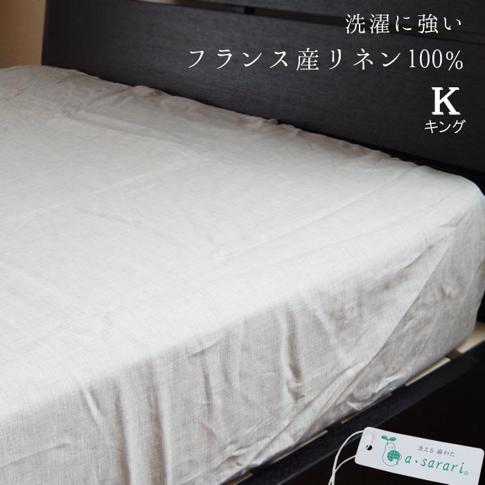 【送料無料】ボックスシーツ キング 麻100% 日本製 マットレスカバー キング ベッドシーツ 夏用 リネン