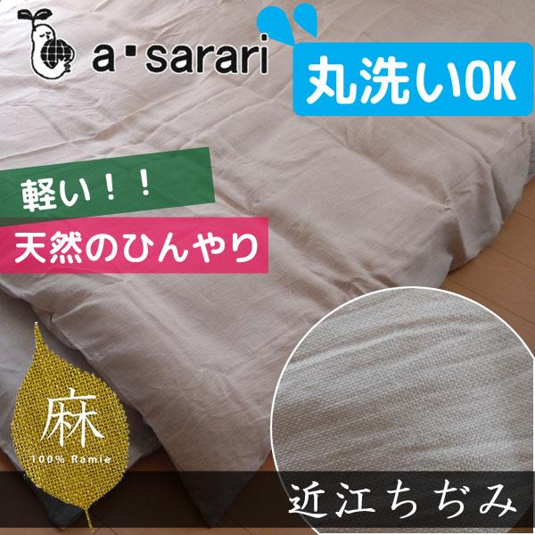 日本製 麻100% 近江ちぢみ 掛け布団カバー シングル 150×210cm 洗える 軽量 爽やかな清涼感 NKP0006T