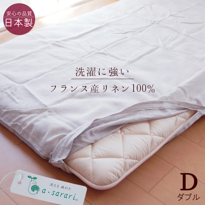 【送料無料】麻 敷き布団カバー ダブル 麻 日本製