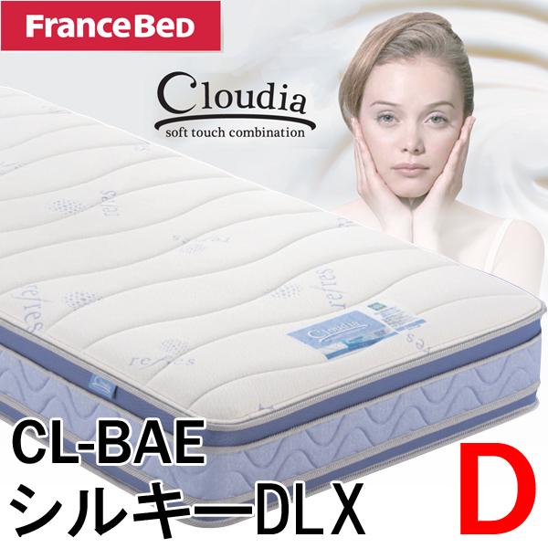 【ベッドパッド3点セットプレゼント】フランスベッド マットレス クラウディア ダブル 両面タイプ/CL-BAE シルキーDLX