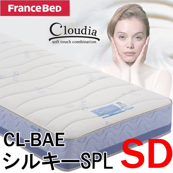 【ベッドパッド3点セットプレゼント】フランスベッド マットレス クラウディア セミダブル 両面タイプ/CL-BAE シルキーSPL エッジサポート